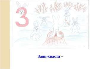 З Заяц-хваста –