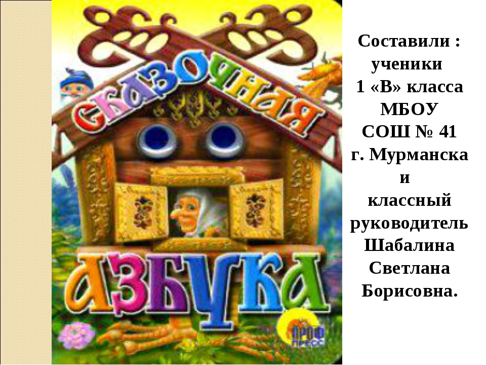 Составили : ученики 1 «В» класса МБОУ СОШ № 41 г. Мурманска и классный руково...