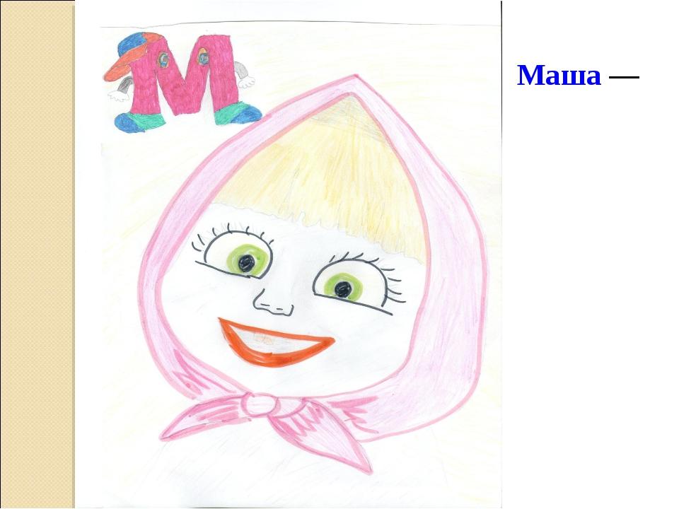 Маша — М