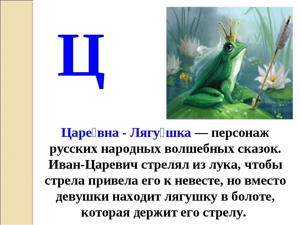 Царе́вна - Лягу́шка — персонаж русских народных волшебных сказок. Иван-Цареви...