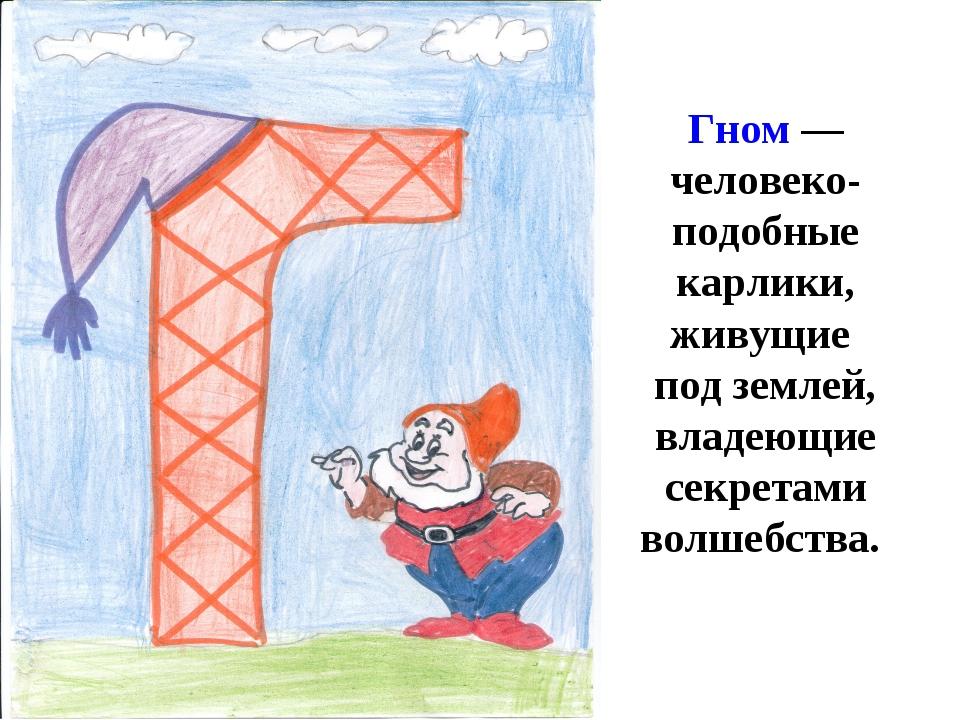 Г Гном—человеко- подобные карлики, живущие под землей, владеющие секретами в...