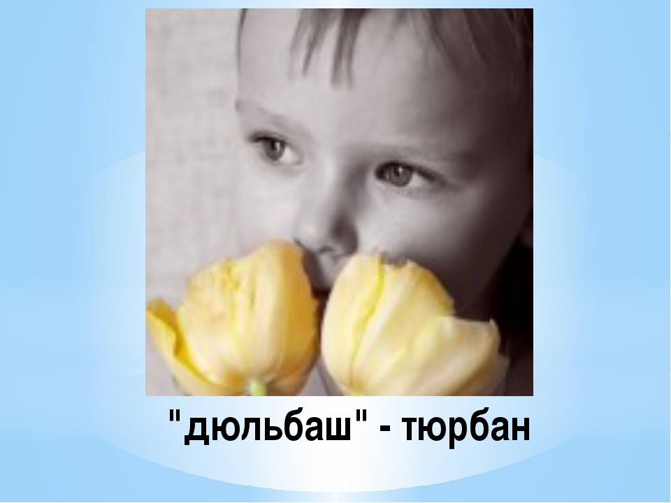 """дюльбаш"" - тюрбан"