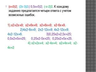 (х+3)2; (2х-3)2;( 0,5х+5)2; (-х-2)2. К каждому заданию предлагается четыре о