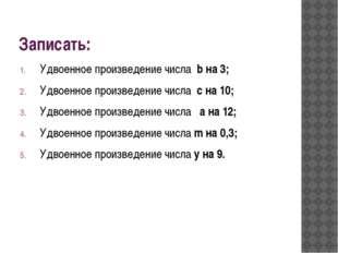 Записать: Удвоенное произведение числа b на 3; Удвоенное произведение числа c