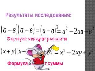 Результаты исследования: Формула квадрат разности Формула квадрат суммы Форму