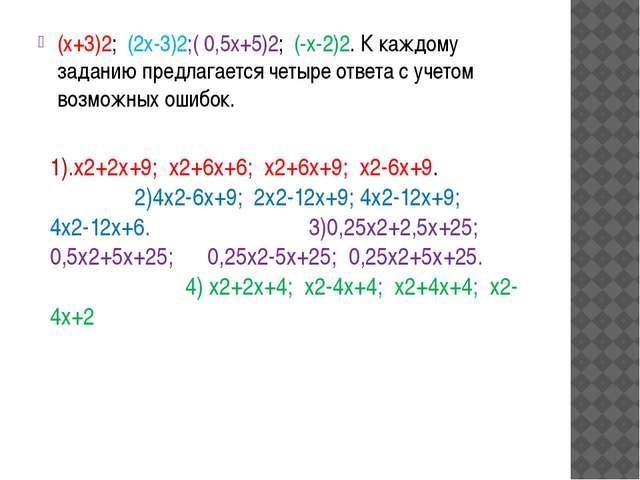 (х+3)2; (2х-3)2;( 0,5х+5)2; (-х-2)2. К каждому заданию предлагается четыре о...