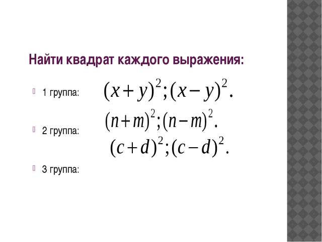 Найти квадрат каждого выражения: 1 группа: 2 группа: 3 группа: