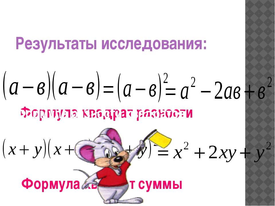 Результаты исследования: Формула квадрат разности Формула квадрат суммы Форму...