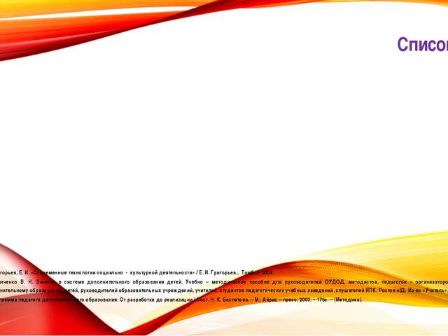 Список литературы 1. Григорьев, Е. И. «Современные технологии социально - к...