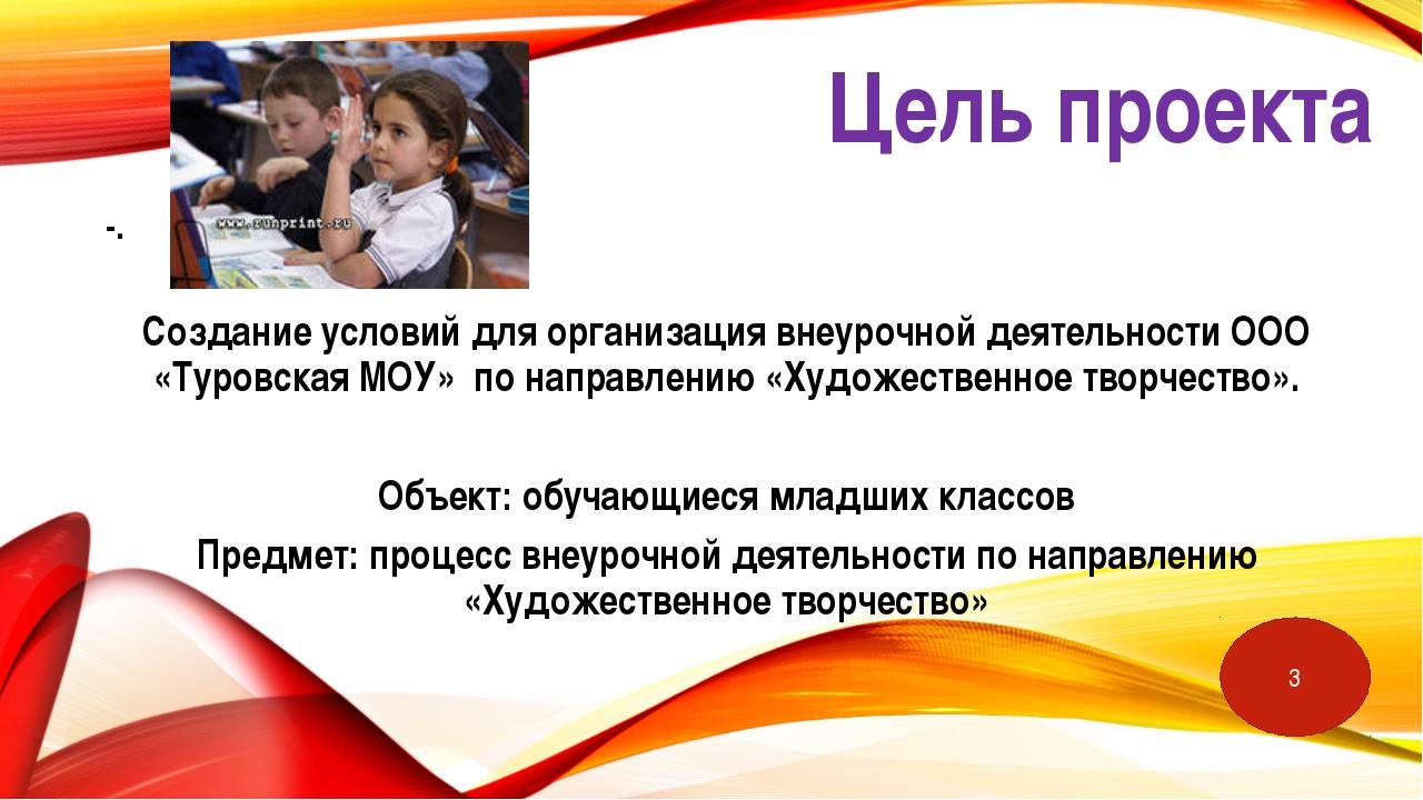 Цель проекта -. Создание условий для организация внеурочной деятельности ООО...