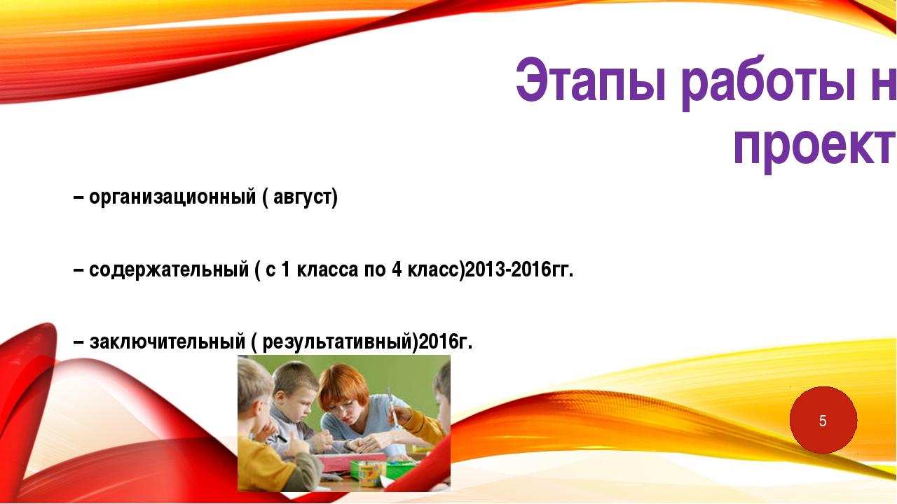 Этапы работы над проектом – организационный ( август) – содержательный ( с 1...