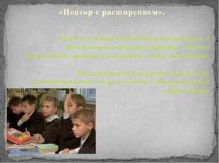 «Повтор с расширением». Ученики готовят сообщения, расширяющие и дополняющие