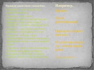 Правила написания синквейна. 1 строчка - одно слово-тема-существительное. 2 с