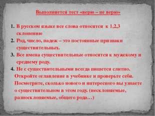 Выполняется тест «верю – не верю» В русском языке все слова относятся к 1,2,3