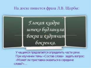 На доске пишется фраза Л.В. Щербы: Глокая куздра штеко будланула бокра и кудр