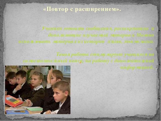 «Повтор с расширением». Ученики готовят сообщения, расширяющие и дополняющие...