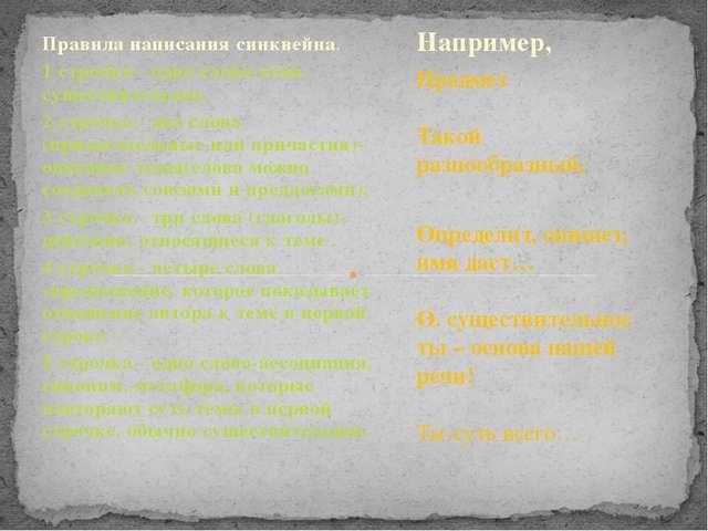 Правила написания синквейна. 1 строчка - одно слово-тема-существительное. 2 с...