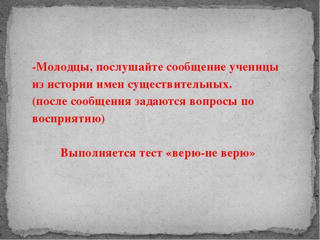 -Молодцы, послушайте сообщение ученицы из истории имен существительных. (посл...