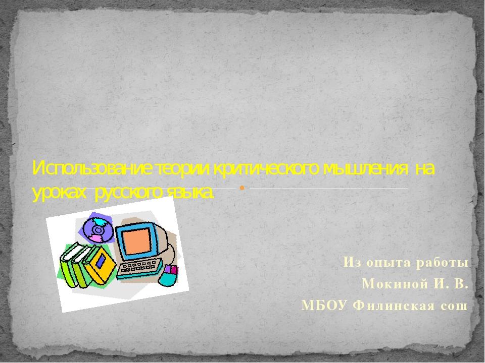 Из опыта работы Мокиной И. В. МБОУ Филинская сош Использование теории критиче...