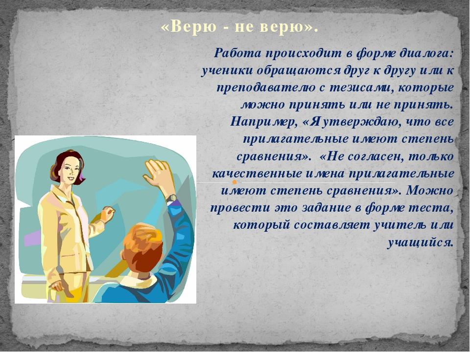 «Верю - не верю». Работа происходит в форме диалога: ученики обращаются друг...