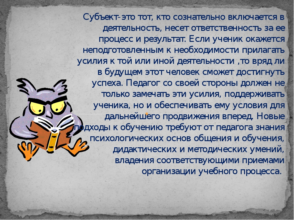 Субъект-это тот, кто сознательно включается в деятельность, несет ответственн...