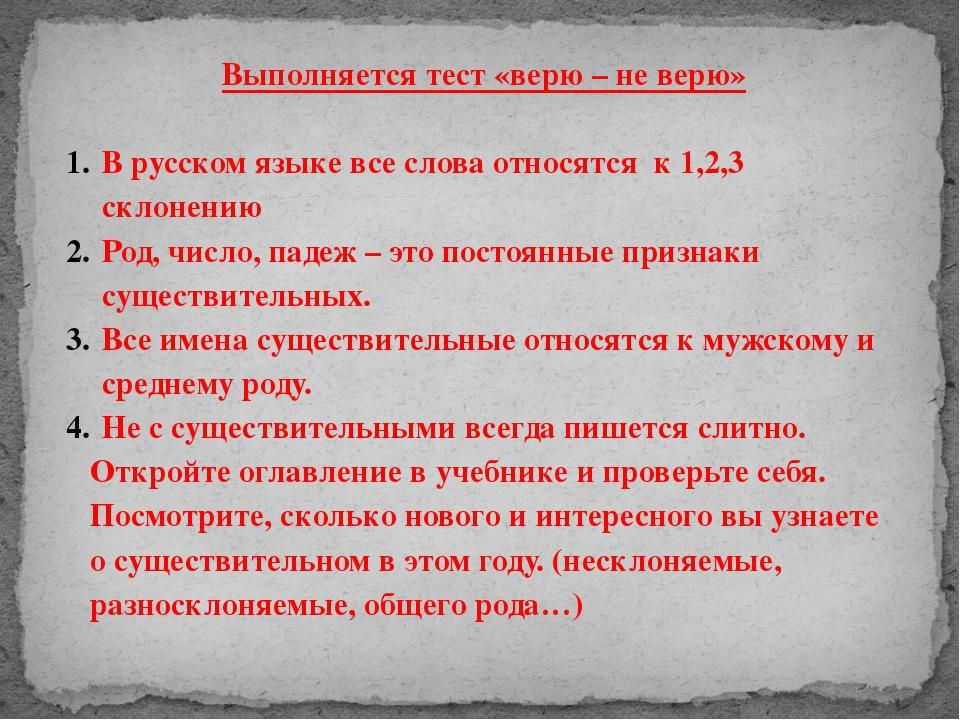 Выполняется тест «верю – не верю» В русском языке все слова относятся к 1,2,3...