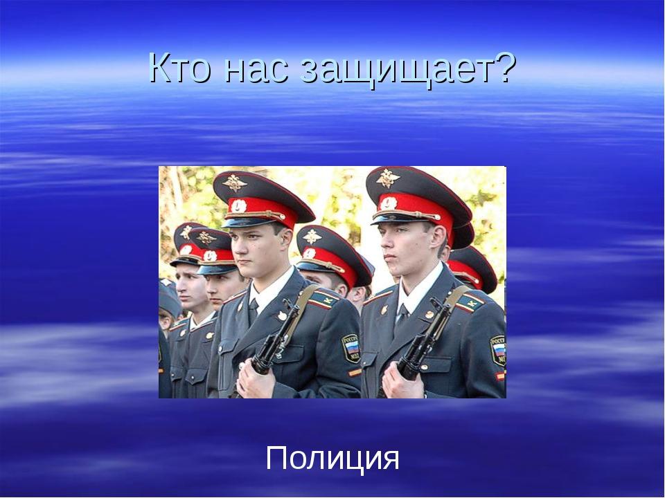 Кто нас защищает? Полиция