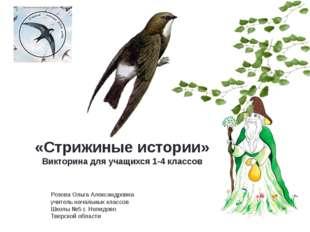 «Стрижиные истории» Викторина для учащихся 1-4 классов Розова Ольга Александр
