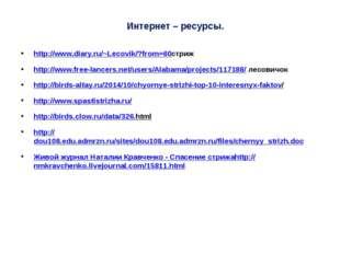 Интернет – ресурсы. http://www.diary.ru/~Lecovik/?from=60стриж http://www.fre