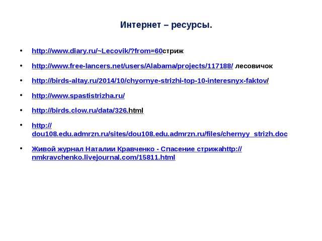 Интернет – ресурсы. http://www.diary.ru/~Lecovik/?from=60стриж http://www.fre...