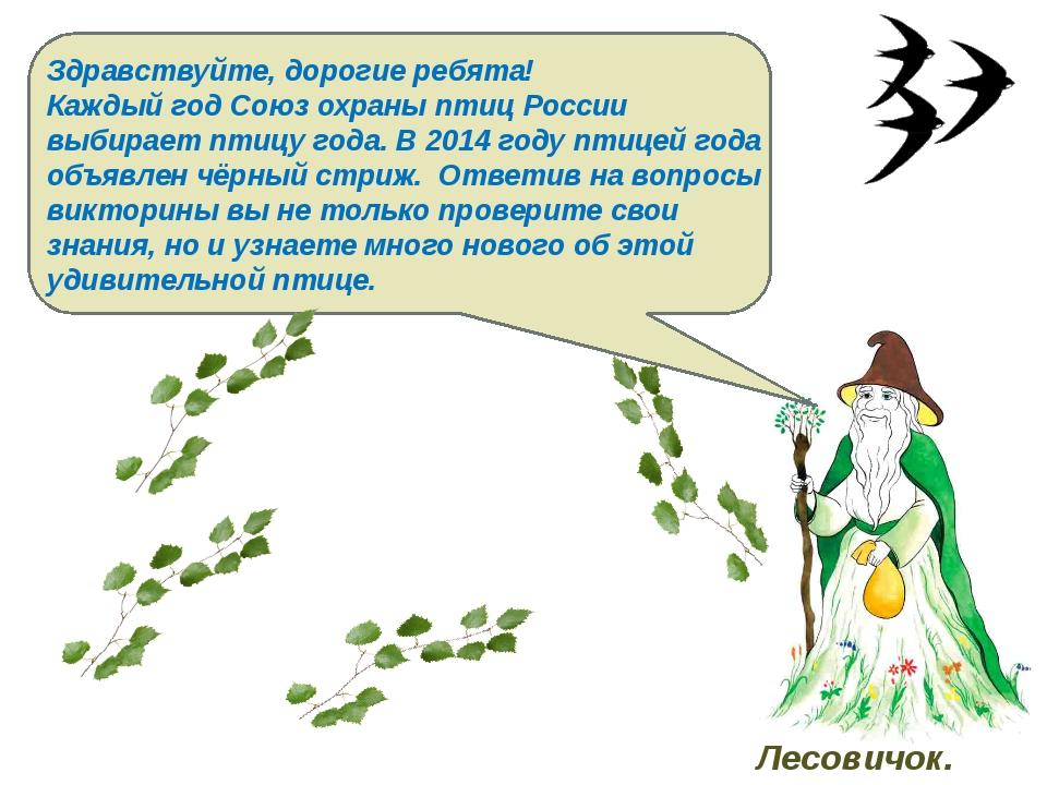 Здравствуйте, дорогие ребята! Каждый год Союз охраны птиц России выбирает пт...