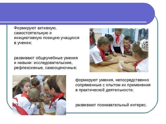 Формируют активную, самостоятельную и инициативную позицию учащихся в учении;...