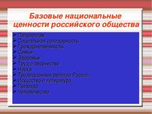 Базовые национальные ценности российского общества Патриотизм Социальная соли