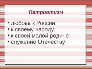 Патриотизм любовь к России к своему народу к своей малой родине служение Отеч