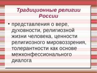 Традиционные религии России представления о вере, духовности, религиозной жиз