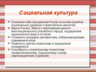 Социальная культура Осознание себя гражданином России на основе принятия наци