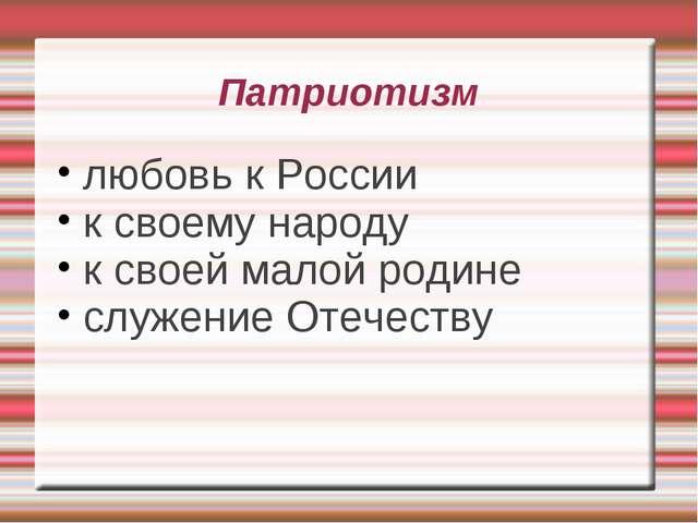 Патриотизм любовь к России к своему народу к своей малой родине служение Отеч...