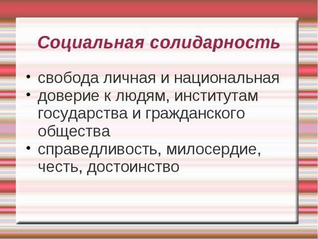 Социальная солидарность свобода личная и национальная доверие к людям, инстит...