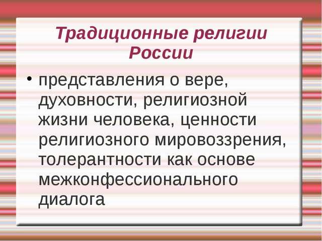 Традиционные религии России представления о вере, духовности, религиозной жиз...