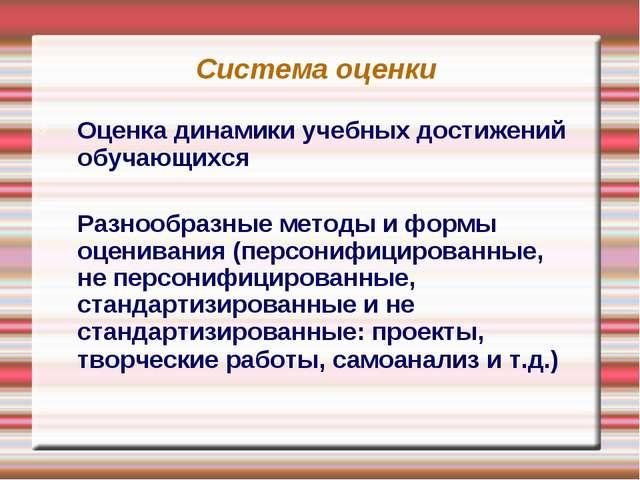 Система оценки Оценка динамики учебных достижений обучающихся Разнообразные м...