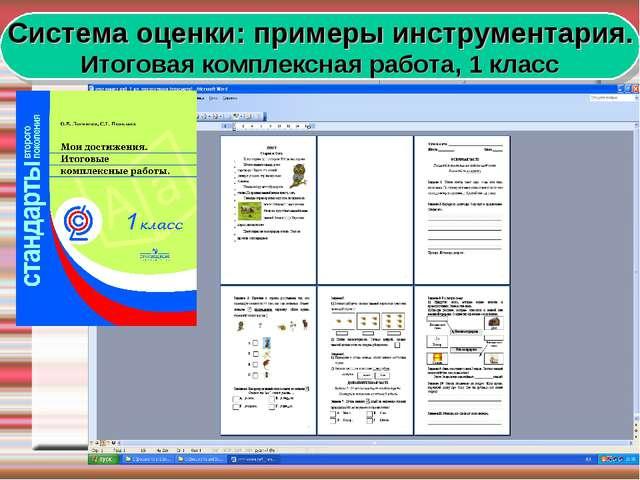 Система оценки: примеры инструментария. Итоговая комплексная работа, 1 класс