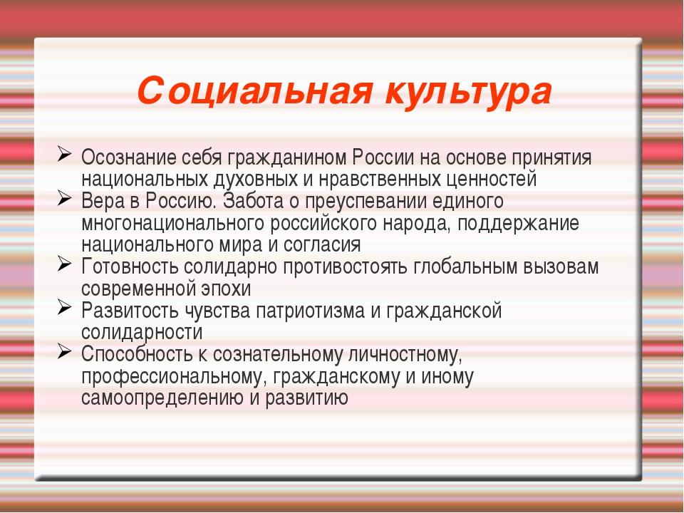 Социальная культура Осознание себя гражданином России на основе принятия наци...