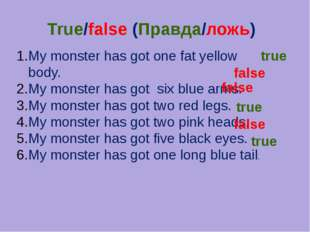 True/false (Правда/ложь) My monster has got one fat yellow body. My monster h