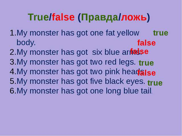True/false (Правда/ложь) My monster has got one fat yellow body. My monster h...