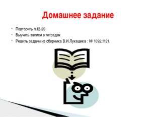 Повторить п.12-20 Выучить записи в тетрадях Решить задачи из сборника В.И.Лук
