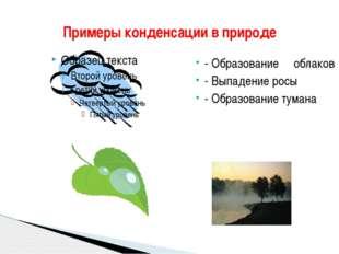 Примеры конденсации в природе - Образование облаков - Выпадение росы - Образо