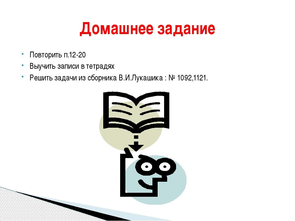 Повторить п.12-20 Выучить записи в тетрадях Решить задачи из сборника В.И.Лук...