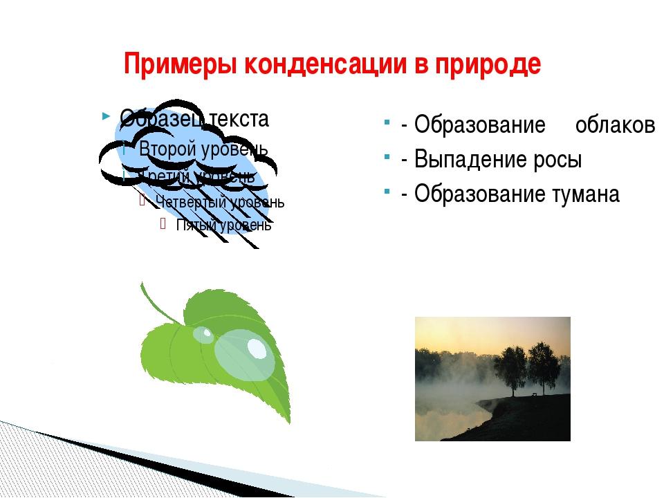 Примеры конденсации в природе - Образование облаков - Выпадение росы - Образо...