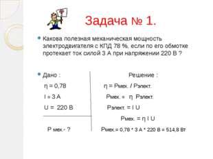 Задача № 1. Какова полезная механическая мощность электродвигателя с КПД 78 %