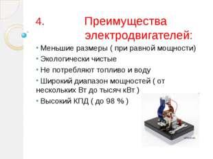 4. Преимущества электродвигателей: Меньшие размеры ( при равной мощности) Эко